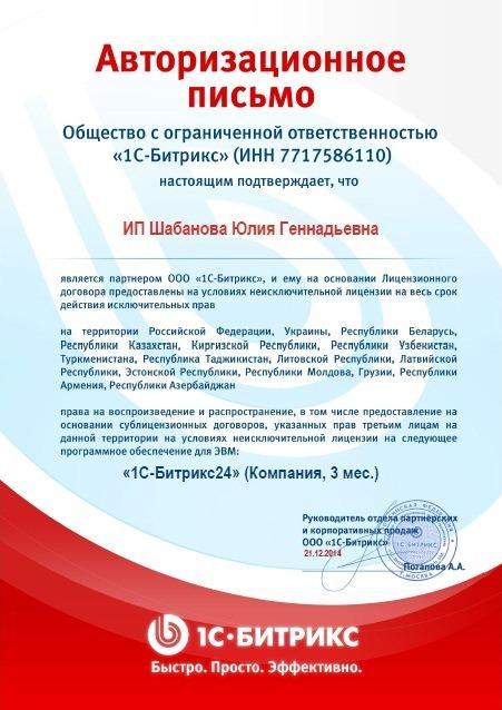 1CBitrix_kompania_3mes