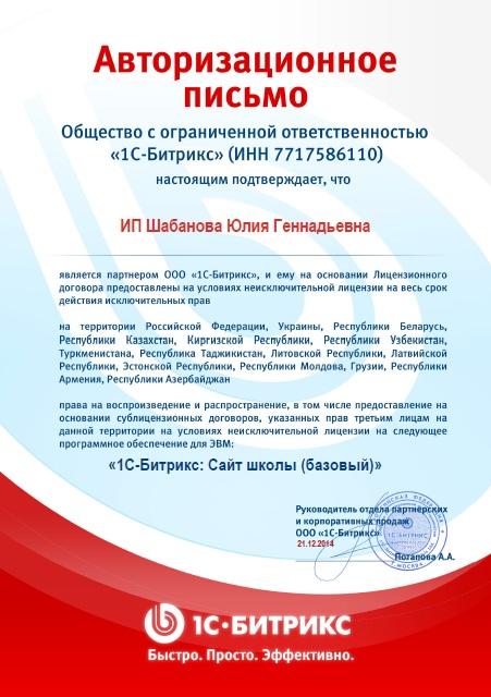 1CBitrix_sait_shkoli_bazovii
