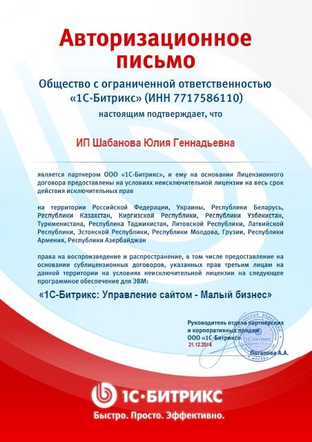 1CBitrix_upravlenie_saitom_malii_bizness