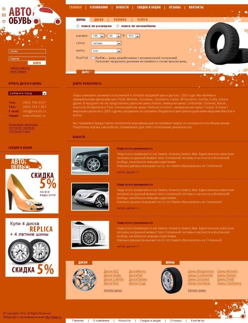 Создание сайтов в Москве для компании автомобильных шин