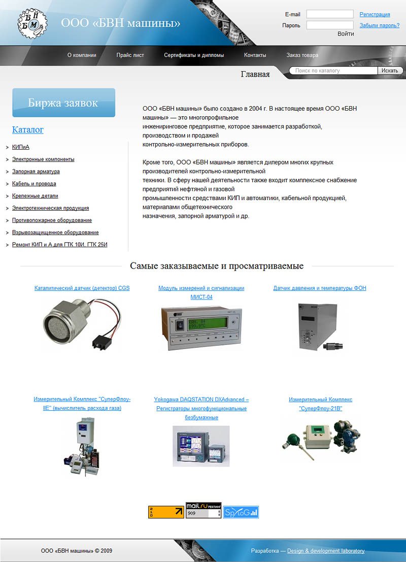 Разработка каталога запчастей БВН Новочеркасск