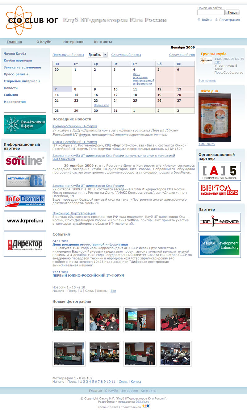 Создание сайта на 1С-Битрикс для CIO клуба в Ростове
