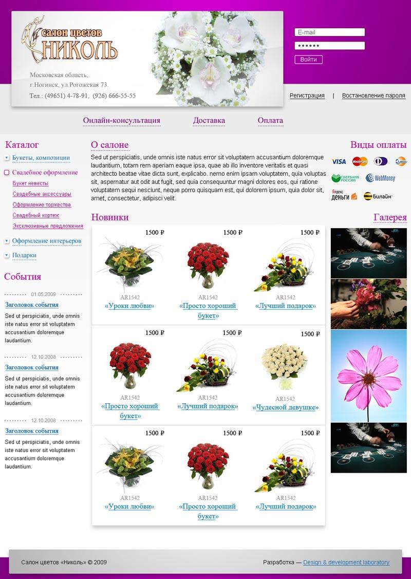 Красивый интернет-магазин цветов