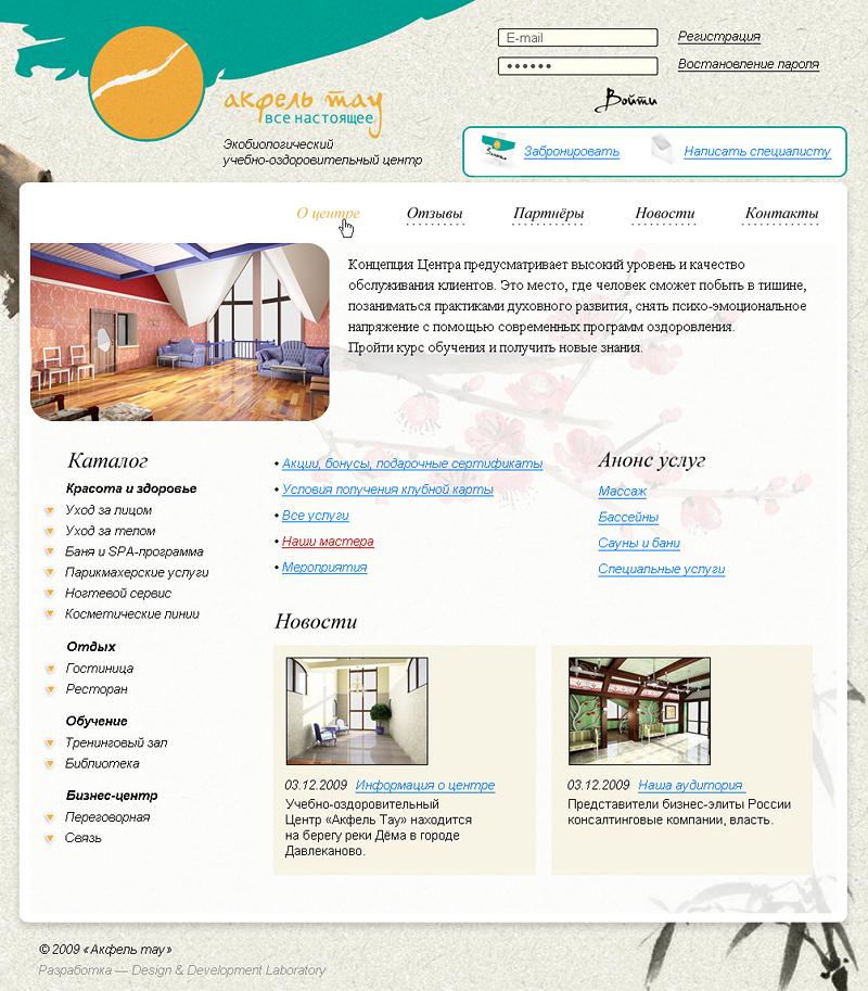 Создание сайта Башкирия