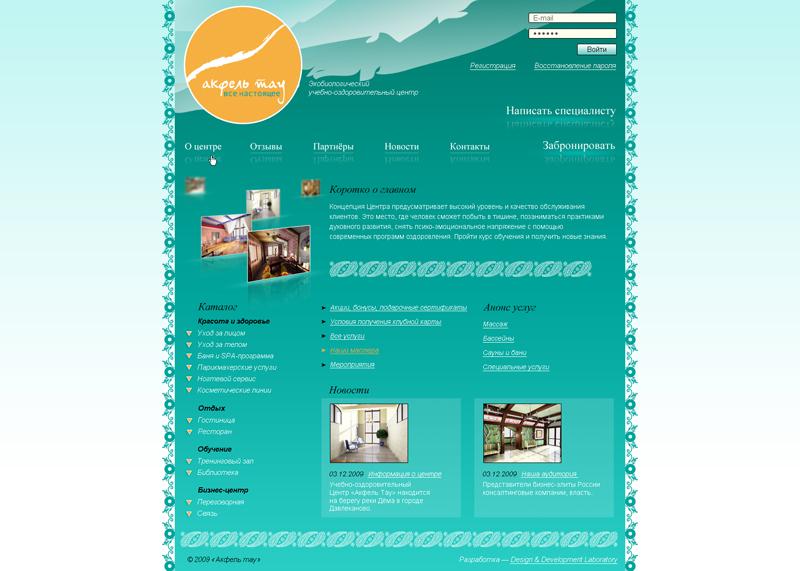 Красивый дизайн сайта Акфель-Тау