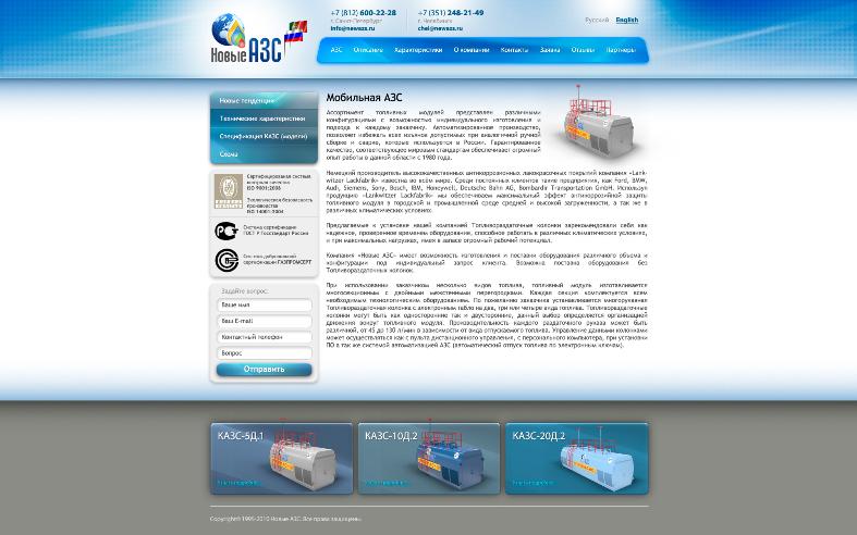 Создание сайта в Санкт-Петербурге для компании АЗС