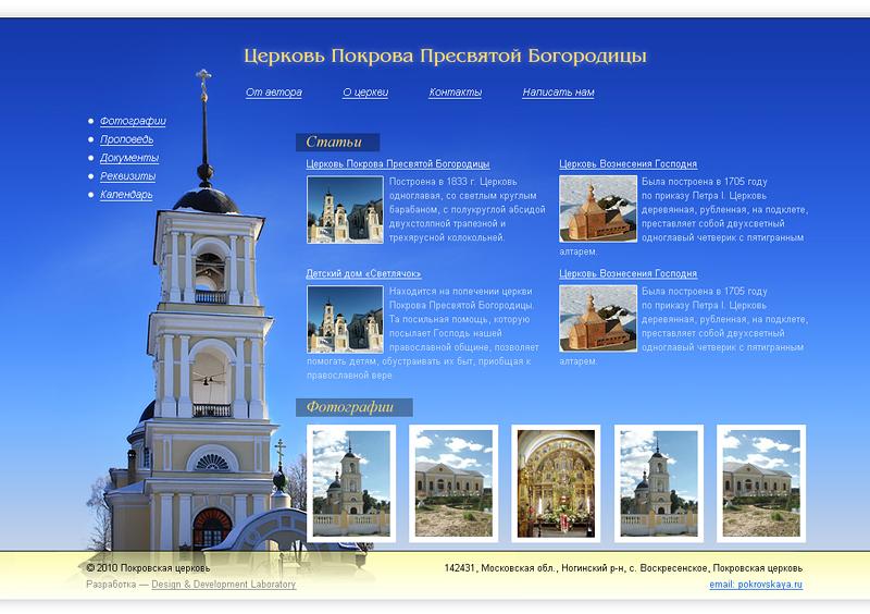 Создание красивого дизайна церкви собора Пресвятой Богородицы