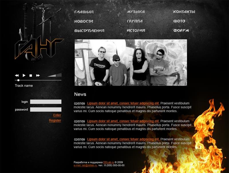 Создание сайта московской музыкальной группы