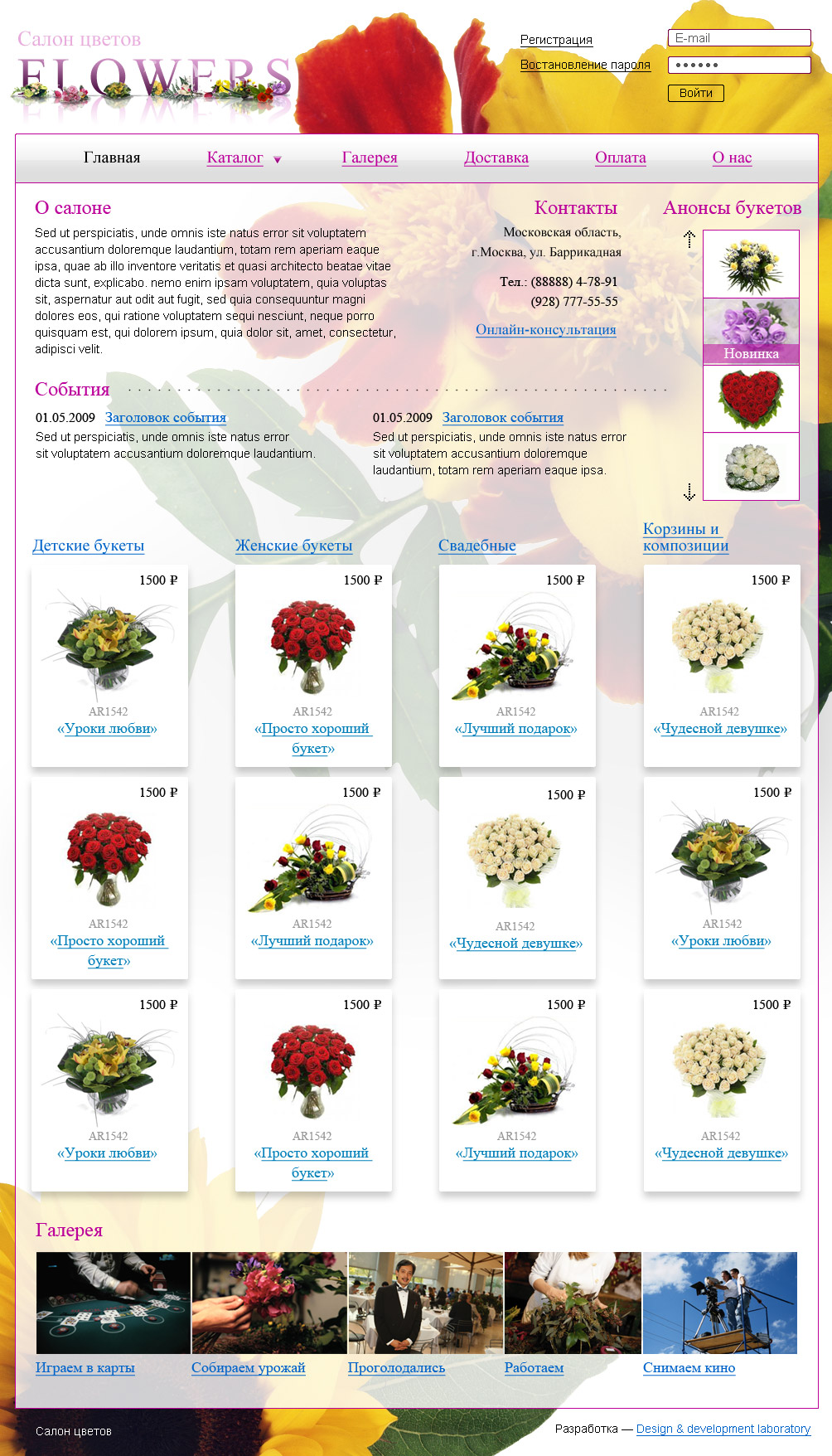 Шикарный дизайн сайта цветов