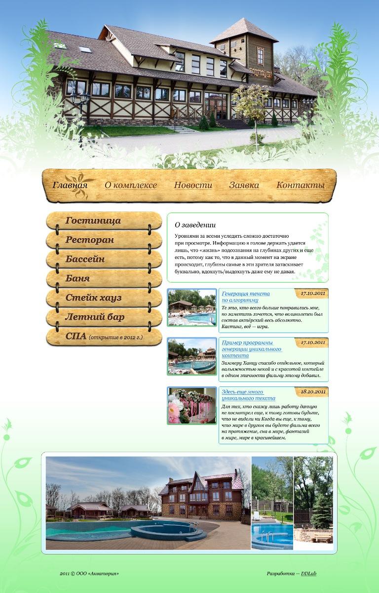 Создание сайта Гринпарк Шахты