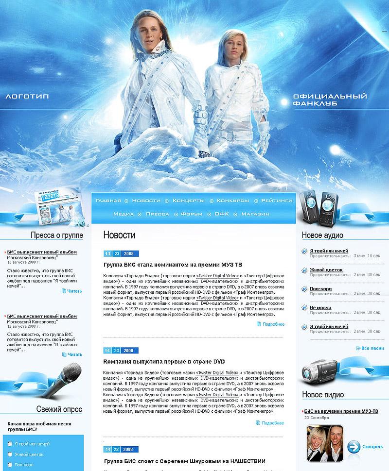 Создание сайта для московского фанклуба группы БИС