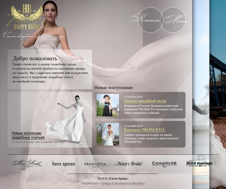 Создание флеш сайта для московского салона свадебных платьев