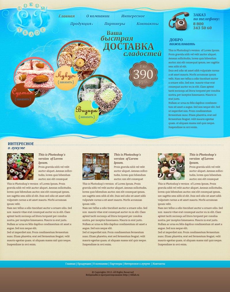 Создание интернет-магазина сладостей в Ростове