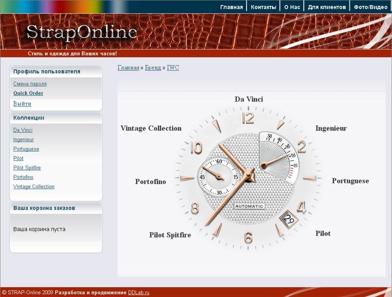 Интернет-каталог московской студии часов