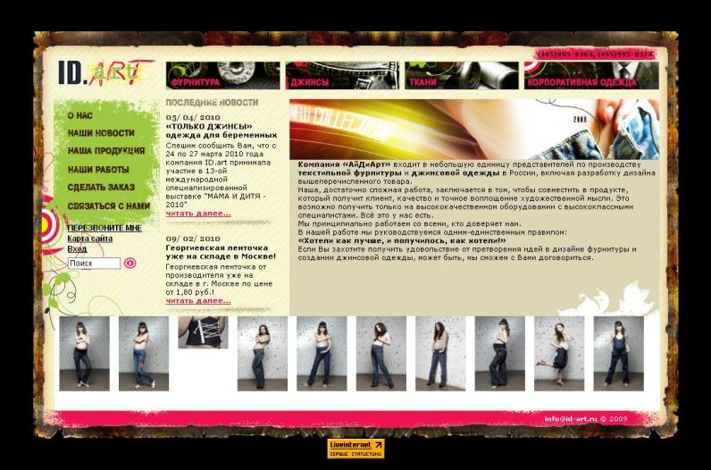 Интернет-магазин одежды и синхронизация 1С