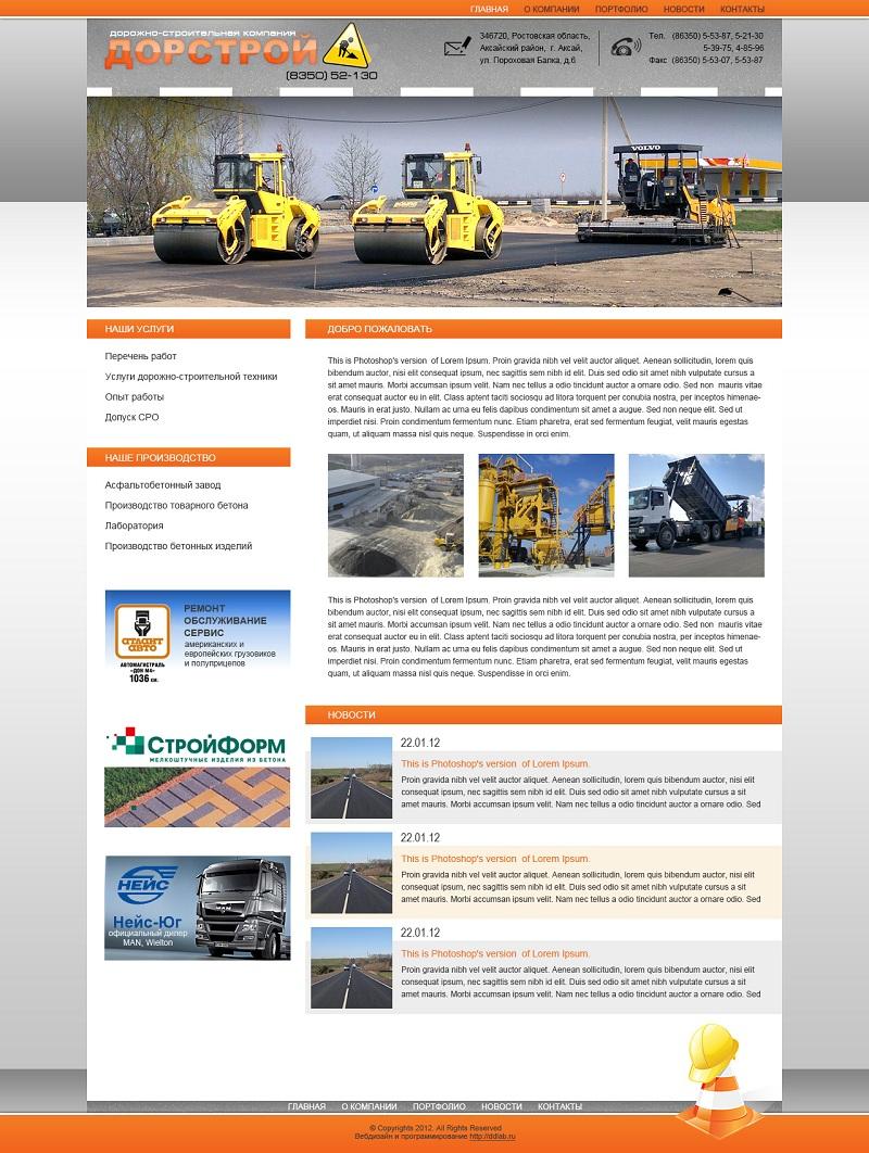 Создание сайта-визитки ростовской дорожной компании