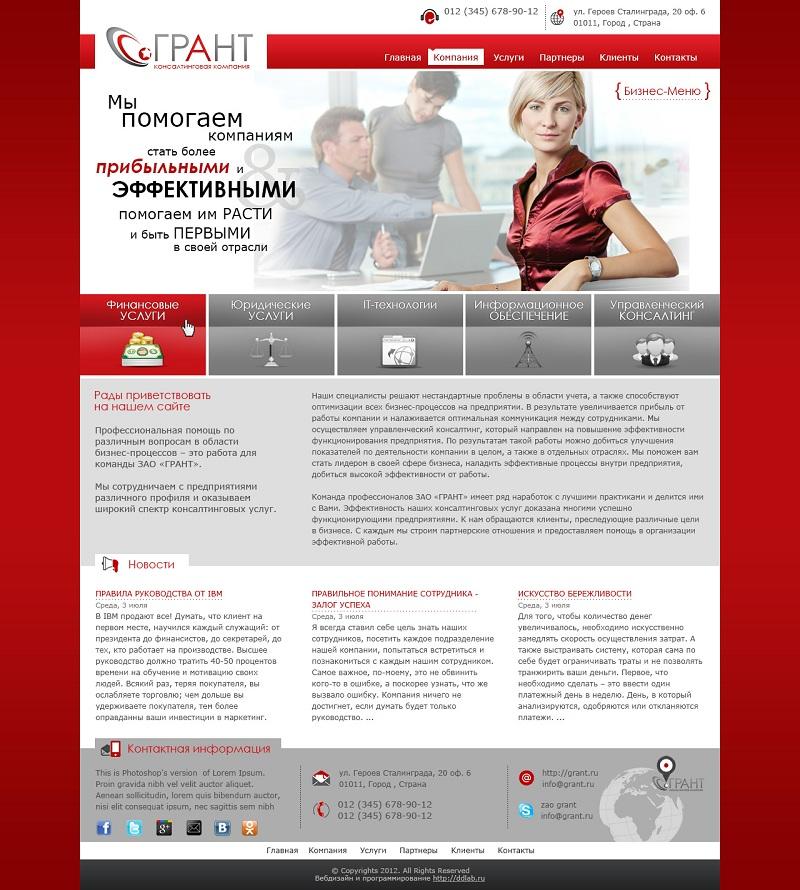 Создание корпоративного веб-сайта в Ростове