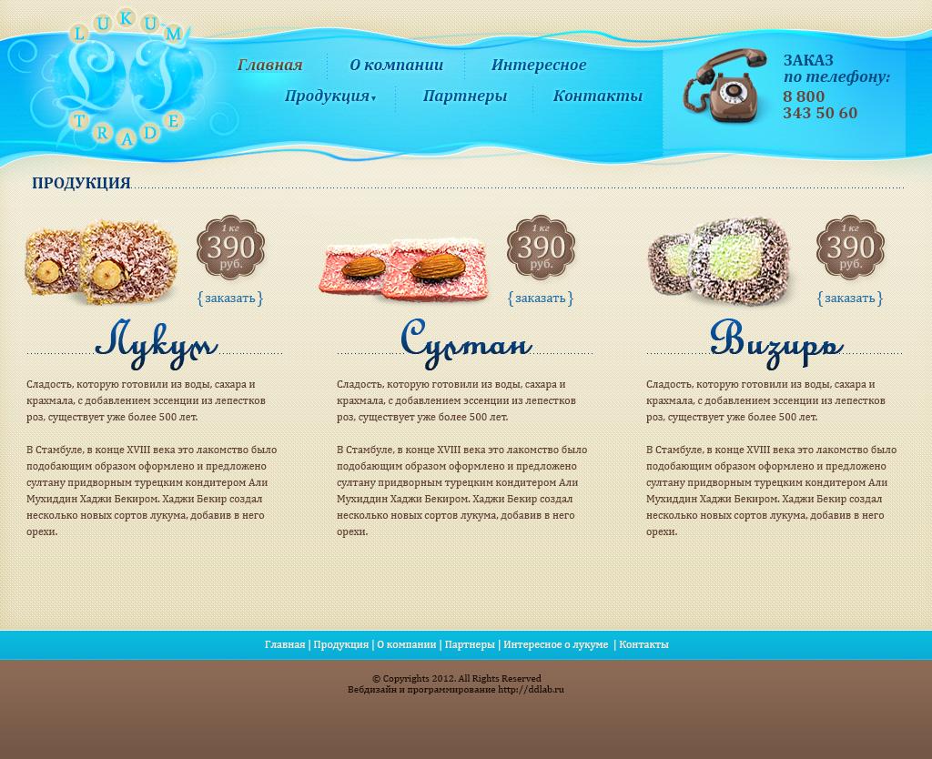 Сайт интернет-магазин Лукум Трейд