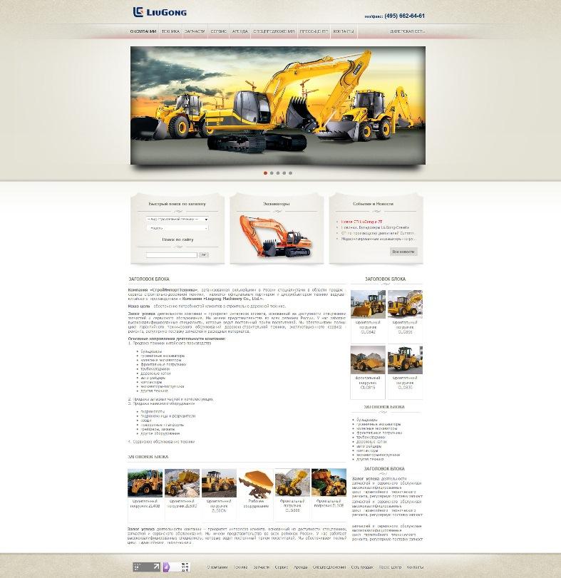 Создание сайта спецтехники Liugong в Москве