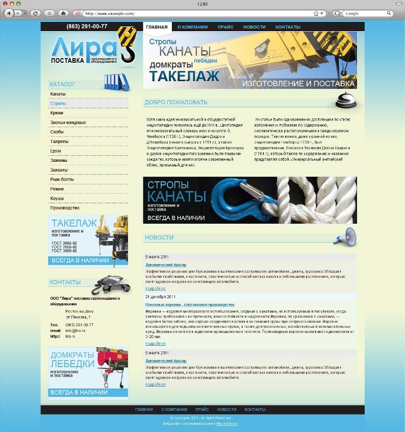 Сайт каталог спецтехники в Ростове