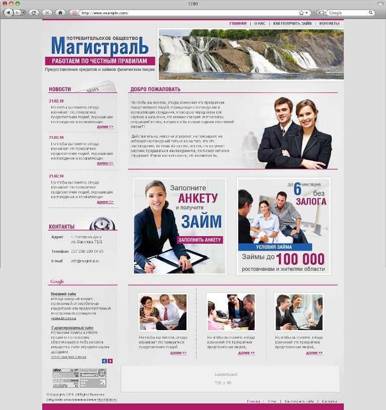 Сайт компании Магистраль в Ростове-на-Дону