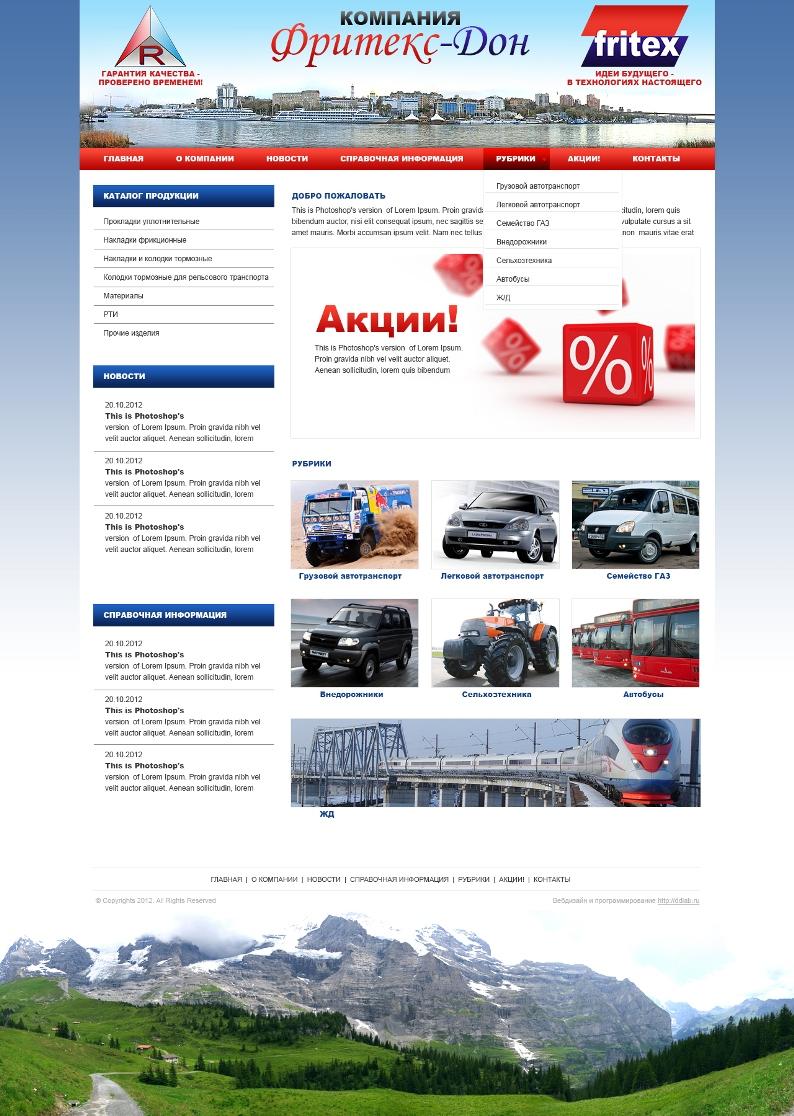 Создание сайта-визитки для ростовской компании Фритекс-Дон