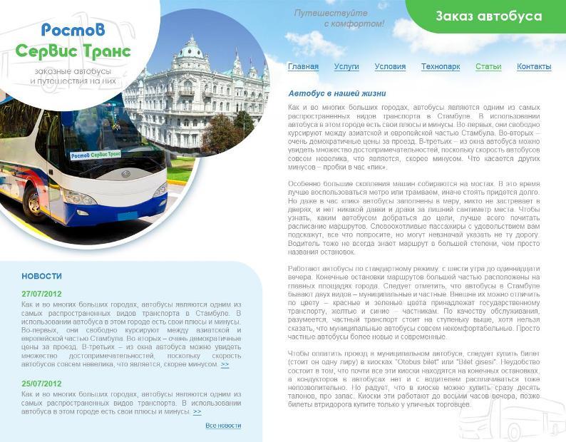 Создание веб-сайта транспортной компании