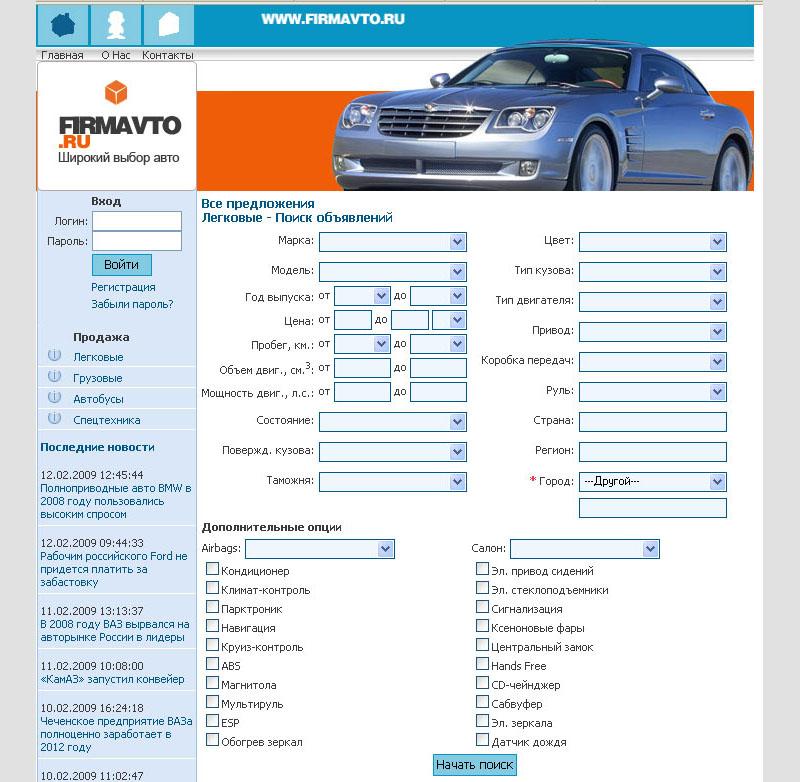 Создание сайта авто