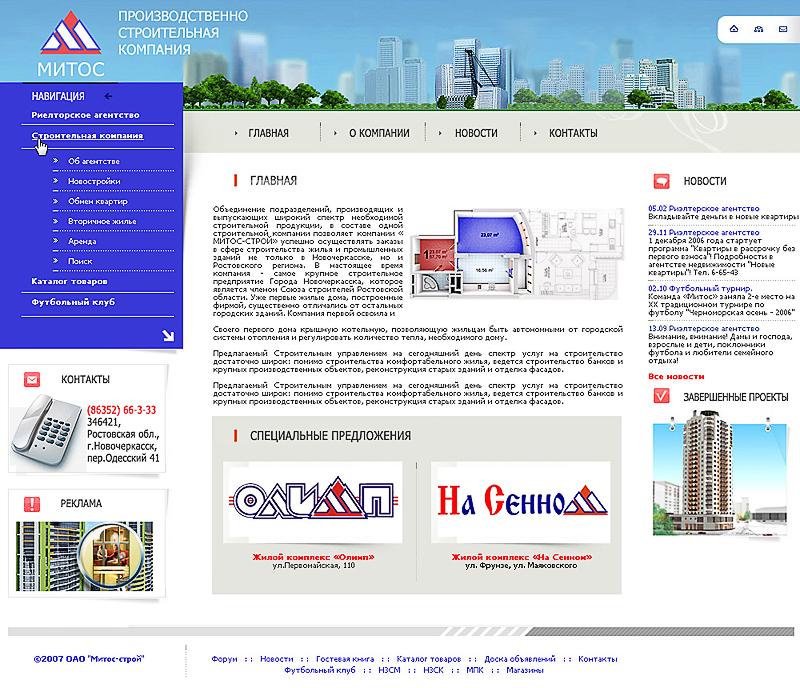 Сайт строительной компании МИТОС