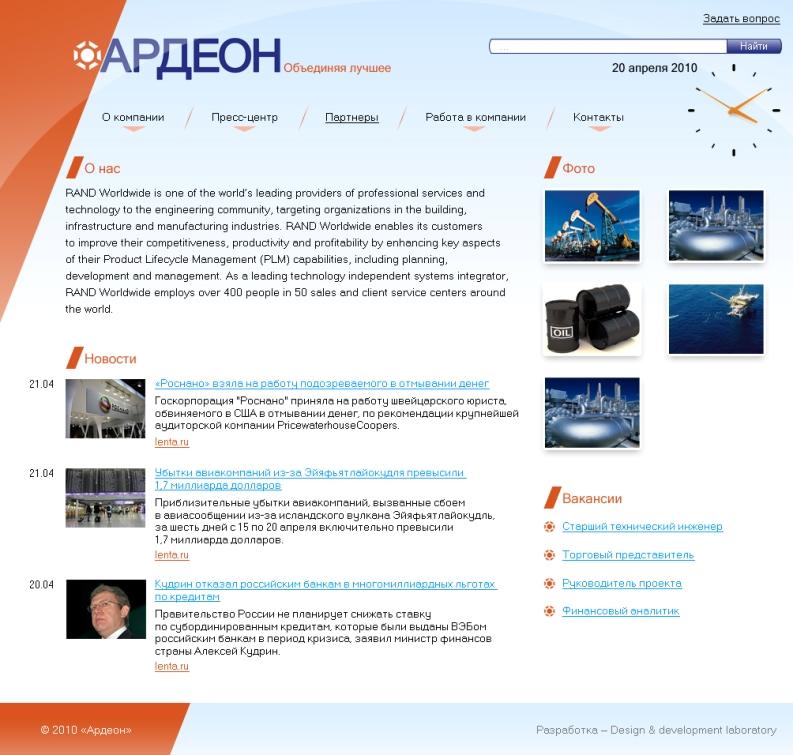Корпоративный сайт группы компания Ардеон в Москве