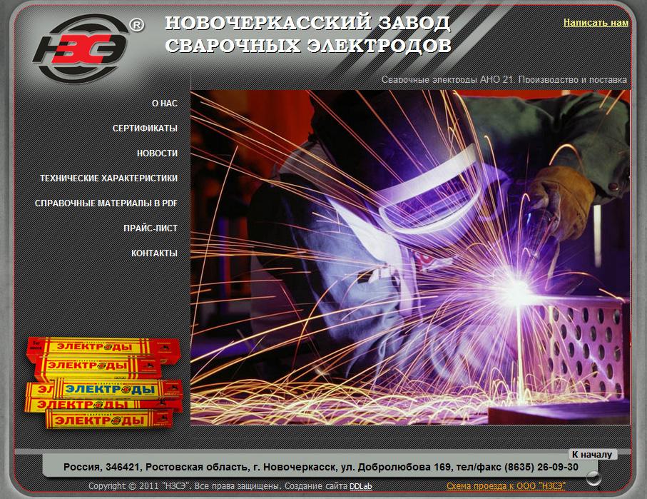 Поддержка и создание сайта НЗСЭ в Новочеркасске