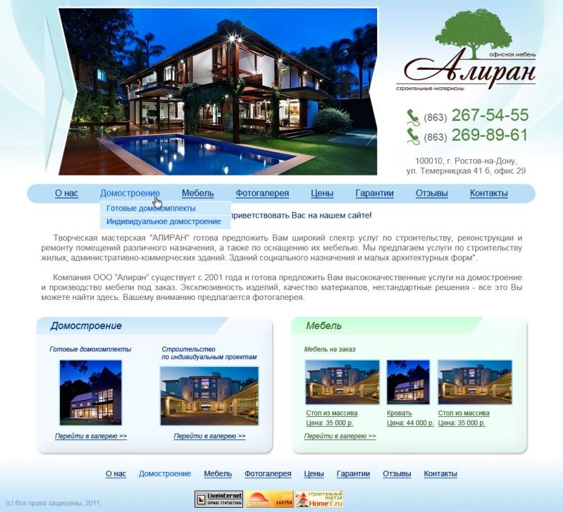 Создание веб-сайта строительной группы