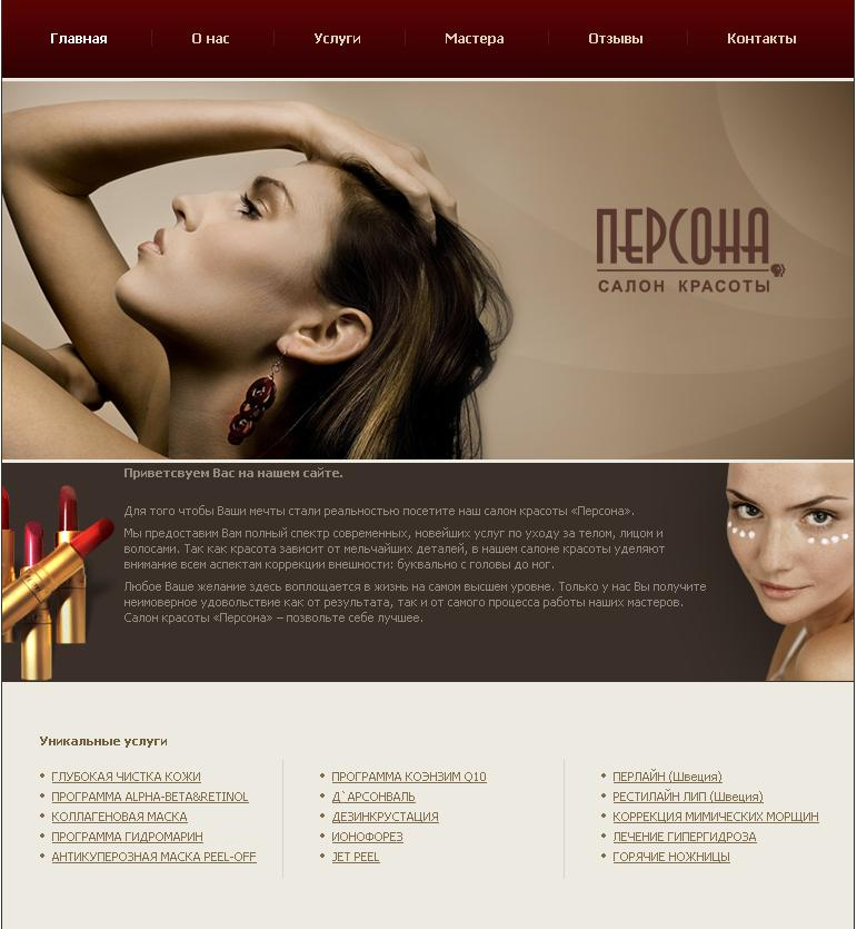 Фирменный сайт салона красоты