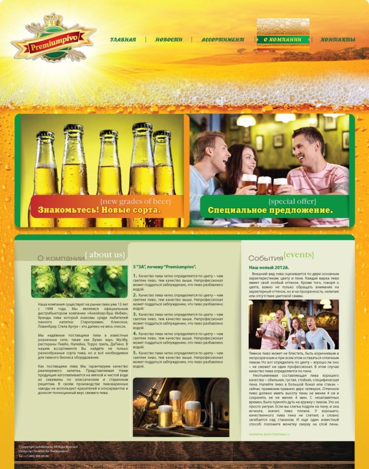 Создание сайта премиум пива для московской компании