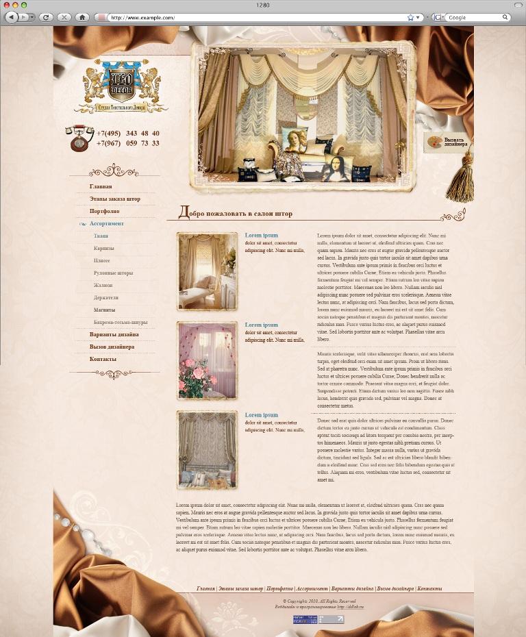 Студия декора - создание сайта