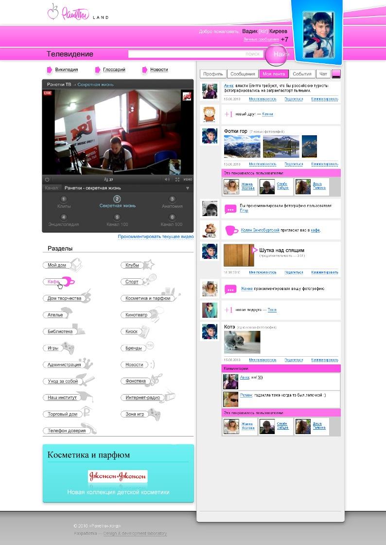 Дизайн портала социальной сети Ранетки Лэнд