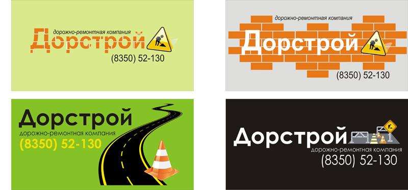 Логотип сайта-каталога Дорожно-строительной компании