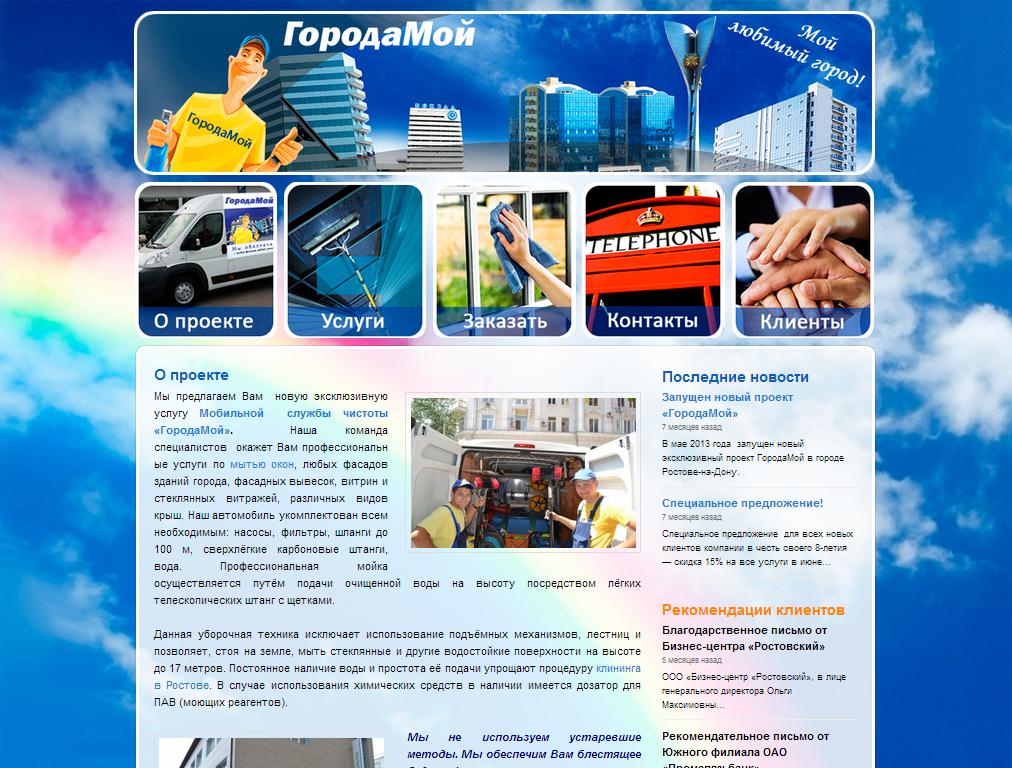 Сайт-визитка проекта Города Мой