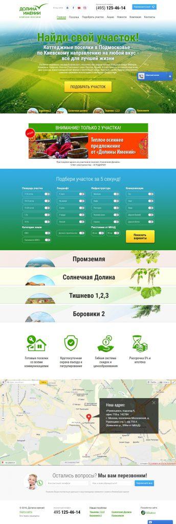 Дизайн для продвижение сайта в Москве - фото