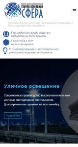 Картинка мобильной версии сайта Сферы Ростов-на-Дону