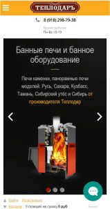 Мобильная версия интернет-магазина Теплодар = картинка
