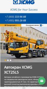 Мобильная версия корпоративного сайта XCMG