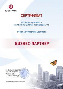 Скан сертификата 1С-Битрикс партнера