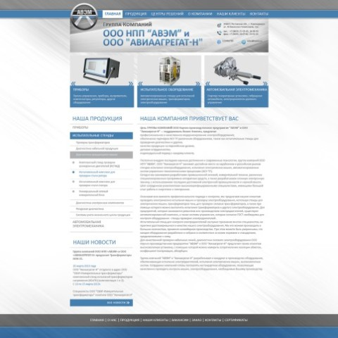 """Создание дизайна сайта для группы компаний ООО НПП """"АВЭМ"""""""