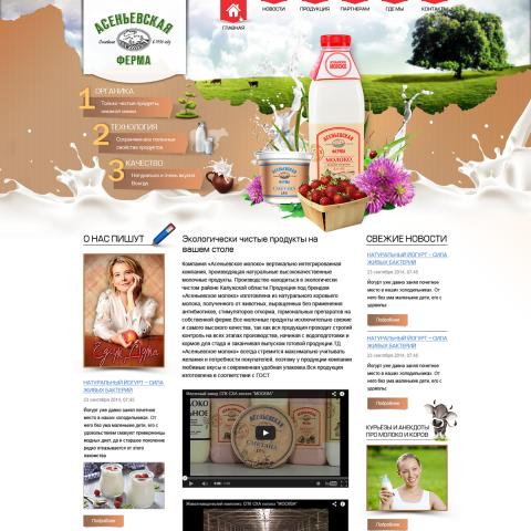 Разработка сайта компании «Асеньевская ферма»
