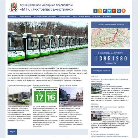 """Разработка сайта МУП МТК """"Ростовпассажиртранс"""""""
