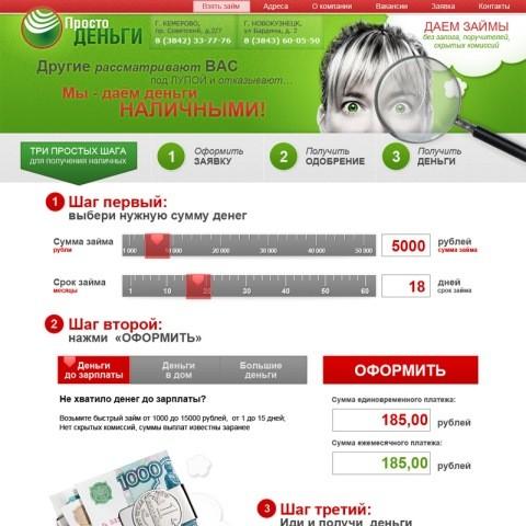 Сайт-визитка и кредитный калькулятор. Создать сайт кредитов просто!