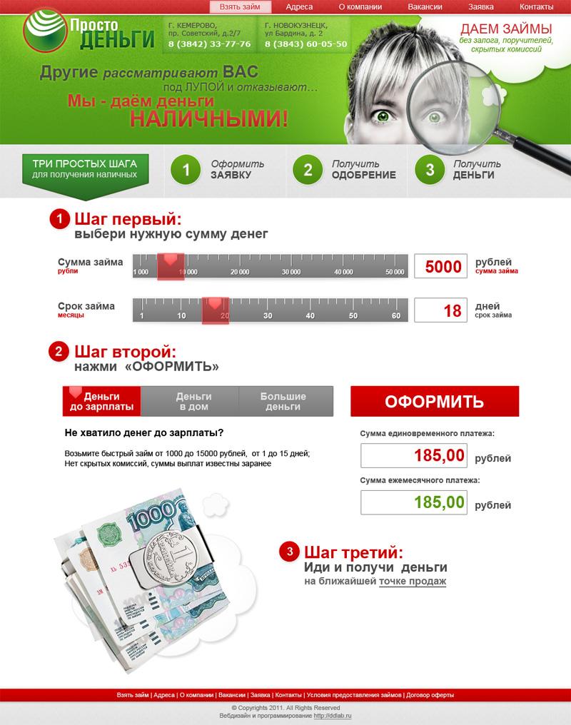 Создание сайта-визитки для ростовской компании