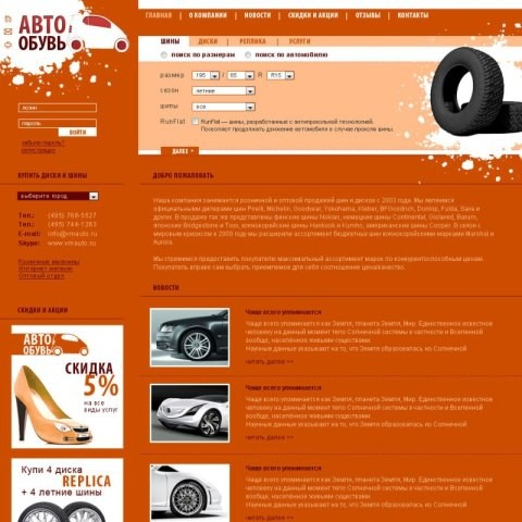 Интернет-магазин шин и дисков Авто-обувь