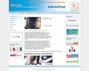 Создание сайта 1С-Битрикс АдминФест